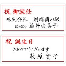 立札記入例・周年記念