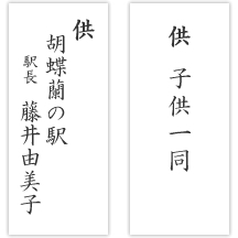 立札記入例・仏事向け