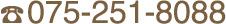 075-251-8088