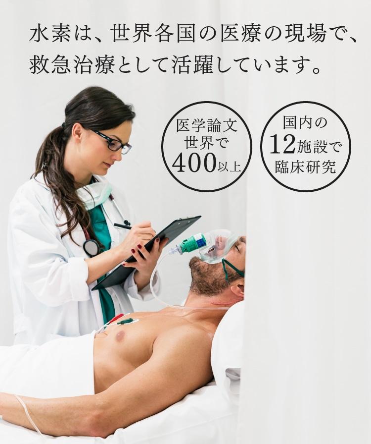 水素は、世界各国の医療の現場で、救急治療として活躍しています。医学論文が世界で400以上、国内の12施設で臨床研究が行われています。
