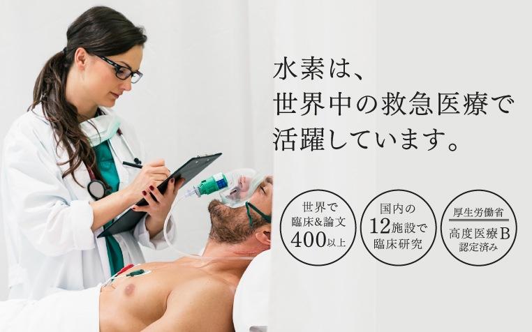 水素は、世界各国の医療の現場で、救急治療として活躍しています。医学論文が世界で400以上、国内の12施設で臨床研究が行われています。厚生労働省からも高度医療Bを認定済みで、しっかりとした技術として認められています。