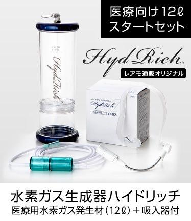 医療向け12ℓスタートセット。医療用水素ガス発生材(12ℓ)+吸入器付。