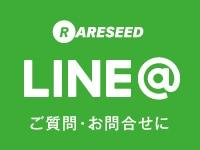 ご質問・お問合せにレアシードのLINE@