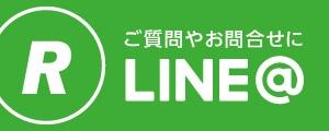 ご質問やお問い合わせにご利用ください。レアシードの公式LINE@をご登録よろしくお願いします。
