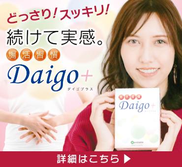どっさり!スッキリ!食べても痩せる!腸活サプリ Daigo+(ダイゴプラス)はこちら