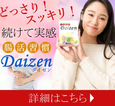 どっさり!スッキリ!食べても痩せる!腸活サプリ Daizen(ダイゼン)はこちら