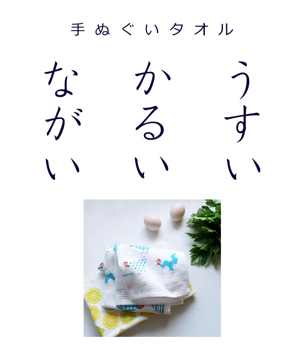 インテリア雑貨:タオル:手ぬぐいタオル・はごろもガーゼ