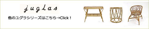 家具:スツール・椅子