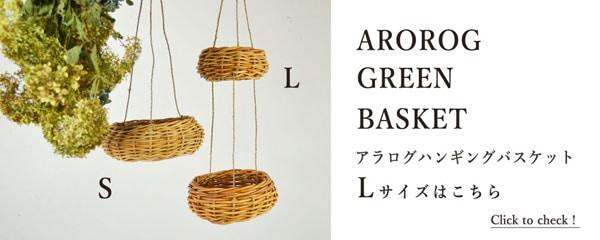 バスケット:鉢カバー