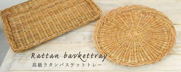 バスケット:パントレー