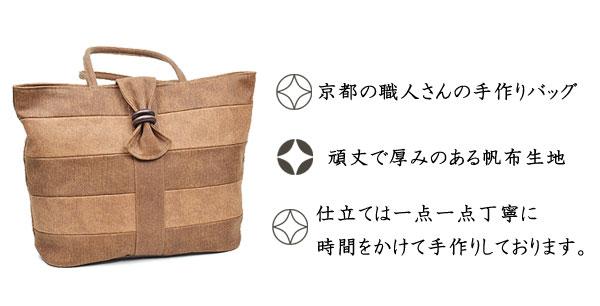 酒袋染帆布 トートバッグ【A】帆布京都日本製