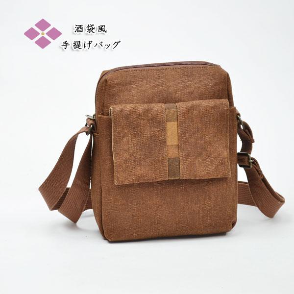 酒袋染帆布 ショルダーバッグ【D】帆布京都日本製