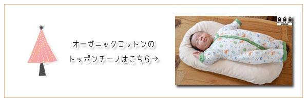 ベビー&キッズ:トッポンチーノ