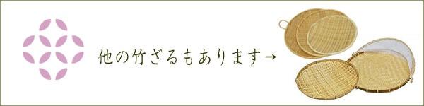 竹ざる直径36cm古き日本の道具天然素材干しざる