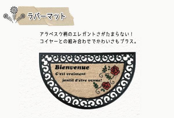 ラバーマット半円型ローズロゴコイヤーマット