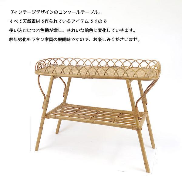 【送料無料】ラタン家具ユグラコンソールテーブル籐机
