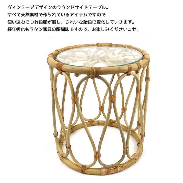 【送料無料】ラタン家具ユグララウンドサイドテーブル籐