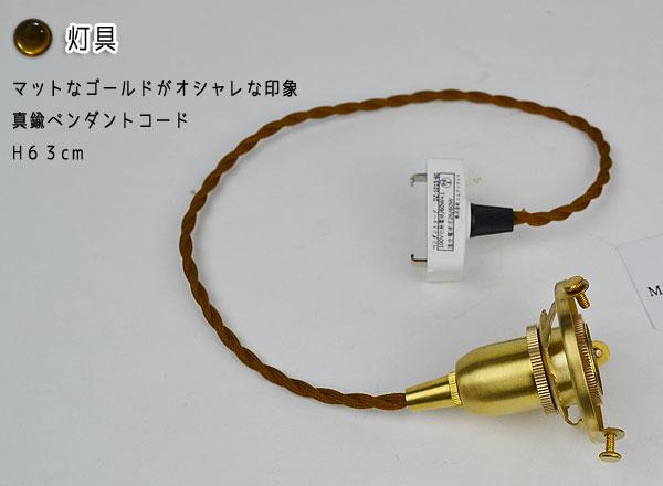 ミルクガラスランプシェードHS327 灯具付