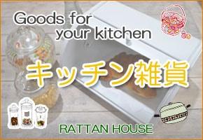 キッチン雑貨