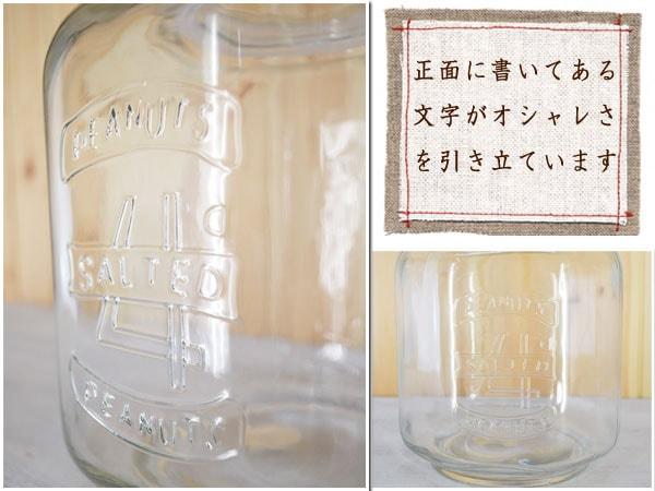 アンティーク風ピーナッツジャーNo.4 ガラスジャー