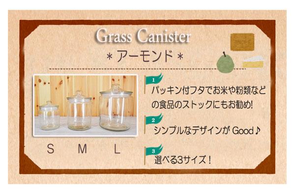 ガラスキャニスター『アーモンド』Mサイズ