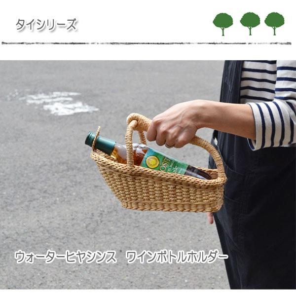 タイ製ウォーターヒヤシンスワインボトルホルダー1ボトル
