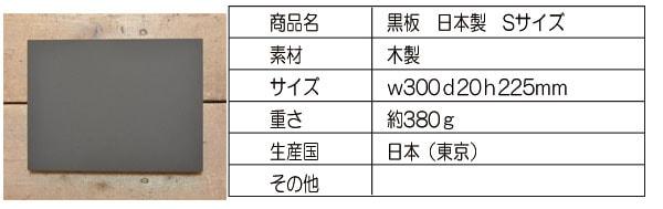 日本製黒板Sサイズチョークボード日本製の黒板可愛い