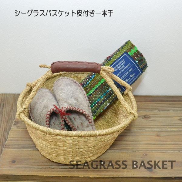 シーグラスバスケット皮付き一本手収納バスケット