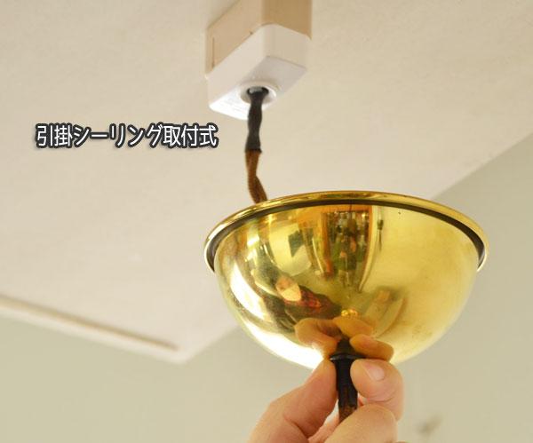 真鍮灯具ペンダント金具カップ付タイプ