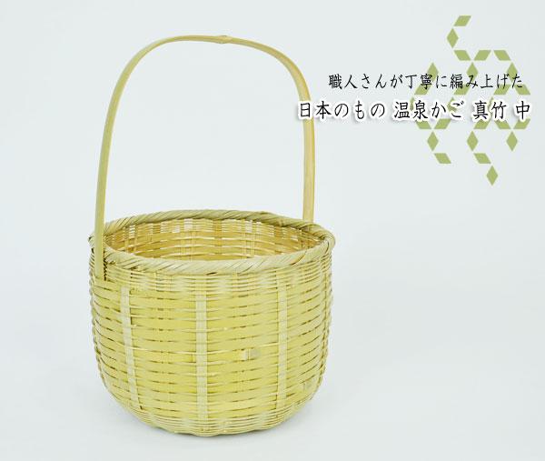 温泉かご持ち手付真竹【中】日本製湯かご