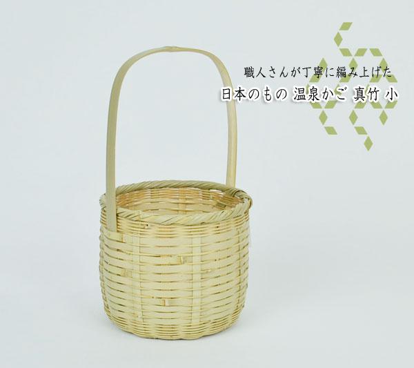 温泉かご持ち手付真竹【小】日本製湯かご