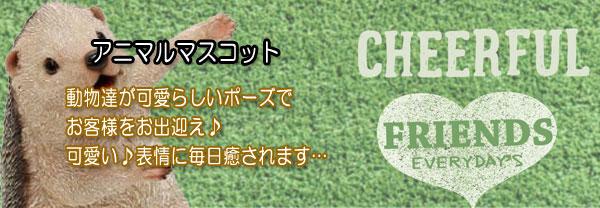 チアフルフレンズハリネズミのチェイスガーデニング雑貨