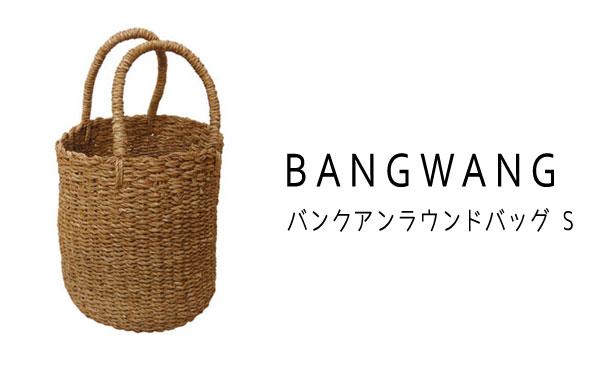 バンクアンラウンドバッグSサイズ自然素材