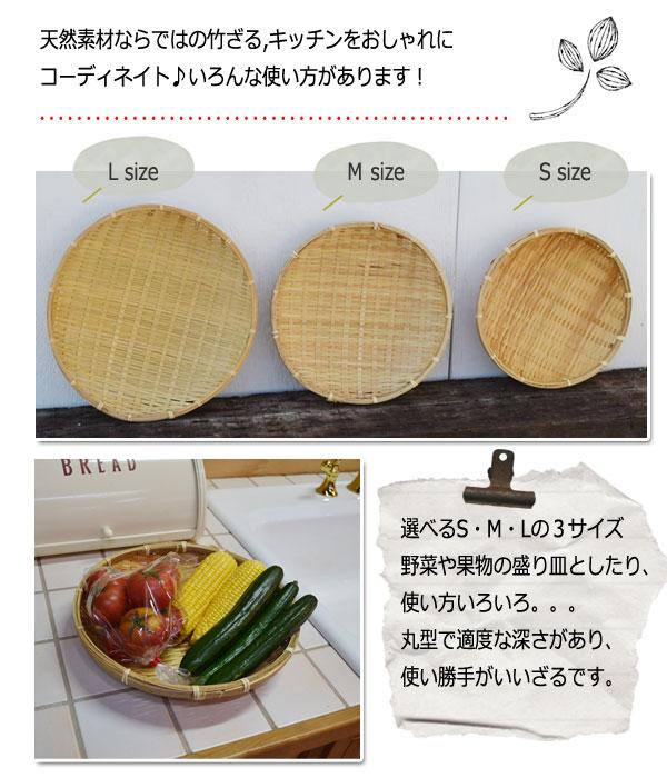 ござ目干しざる浅型Mサイズ皮竹材料竹製