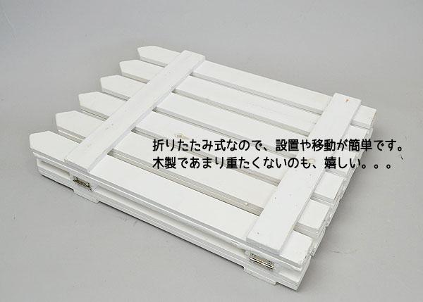 ホワイトガーデン*花壇フェンス*囲い*柵*木製