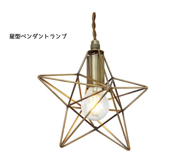 【送料無料】星型ペンダントランプアンティーク色灯具付