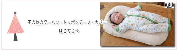 送料無料(北海道・沖縄を除く)トッポンチーノ6柄