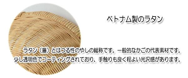 【送料無料沖縄・北海道を除く】ラタン丸かごLサイズ