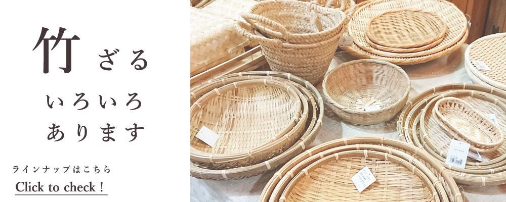 ネット付き竹干しざるMサイズ身竹材料あじろ編み