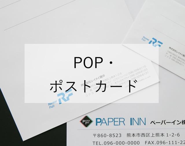 POP・ポストカード