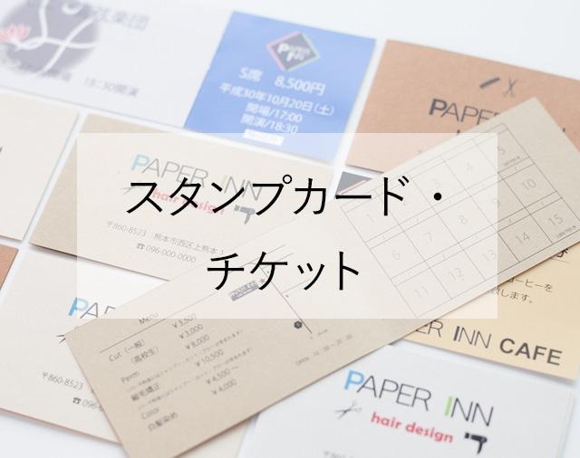 スタンプカード・チケット