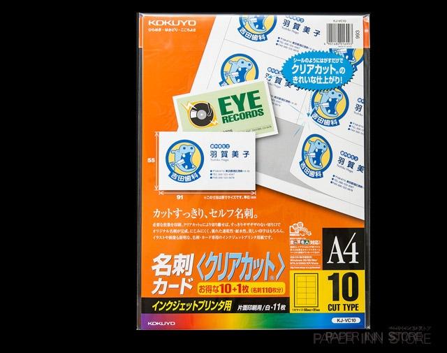 インクジェットプリンタ用名刺カード クリアカット(マット片面)