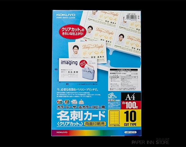 カラーレーザー&カラーコピー用名刺カード 100枚入り