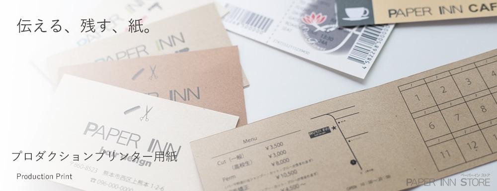 プロダクションプリント用紙 伝える、残す、紙。