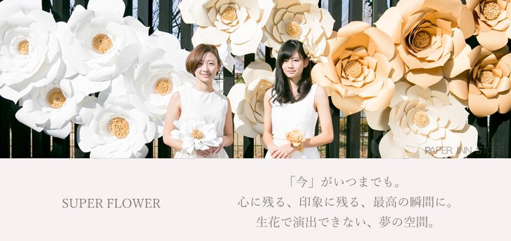 SUPER FLOWER スーパーフラワーとは 今がいつまでも、心に残る、印象に残る、再考の瞬間に。生花で演出できない、夢の空間