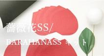 薔薇花SSキット barahanaSS