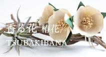 香る花-椿花 tsubakibana