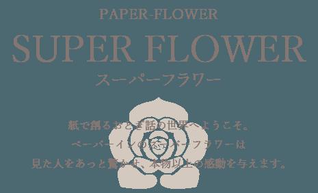 PAPER-FLOUR SUPER FLOUR