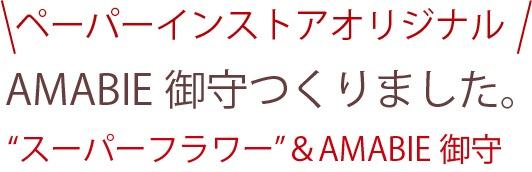 """""""スーパーフラワー""""&AMABIE御守 AMABIE御守つくりました。 スーパーフラワー""""&AMABIE御守"""