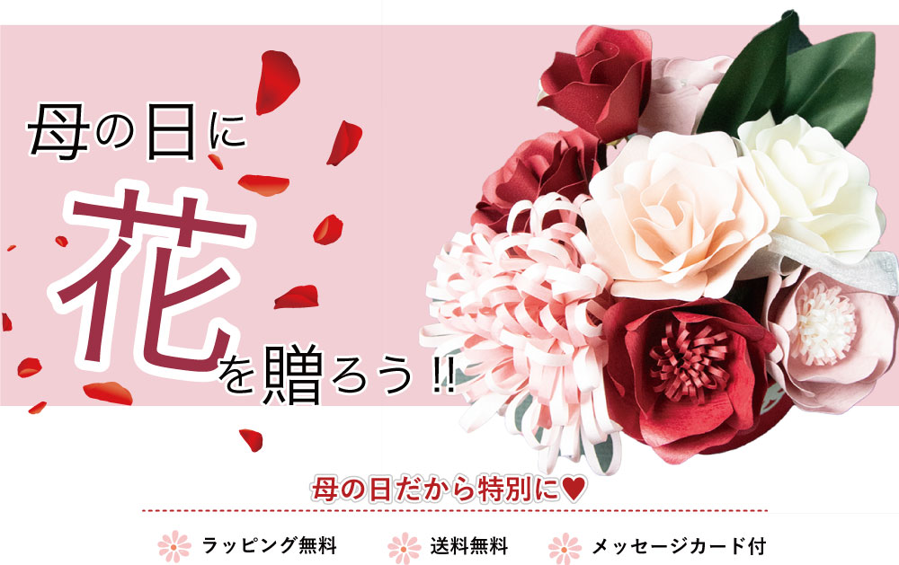 Happy Mother's Day 母の日に花を贈ろう!!